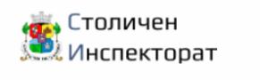 СТОЛИЧЕН ИНСПЕКТОРАТ