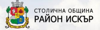 """СТОЛИЧНА ОБЩИНА """"РАЙОН ИСКЪР"""""""
