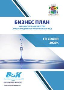 ВиК-София ЕАД - Бизнес План 2020